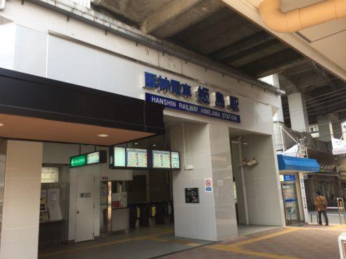 大阪梅田駅電車7分の好立地シェアハウス