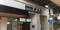 大阪梅田駅電車7分、西淀川区姫島駅徒歩2分シェアハウス最寄駅