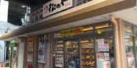 大阪梅田駅電車7分、西淀川区姫島駅徒歩2分シェアハウス周辺食堂